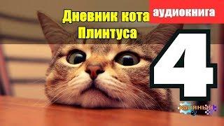 Записки кота Плинтуса 4 из 5