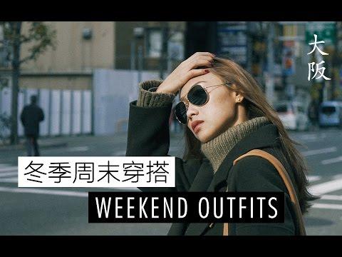 Travel Lookbook 2017 | Travel In Japan | H&M | ANELLO | OSAKA  | Zoelooks