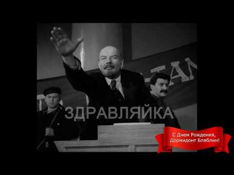 Ленин поздравляет  с днем рождения. Именное видео поздравление.