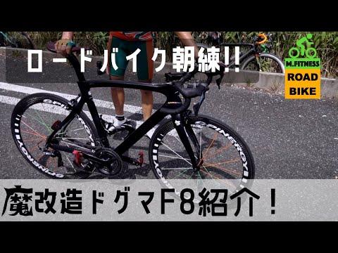 ロードバイクトレーニング!!【超カスタムドグマf8紹介!!】