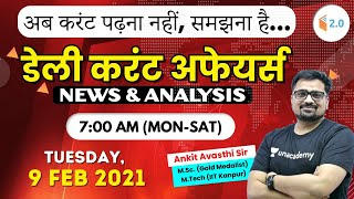 7:00 AM - Daily Current Affairs 2021 by Ankit Avasthi | Current Affairs Today | 9 February 2021