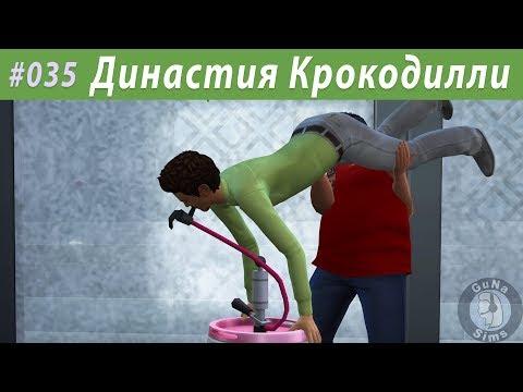 The Sims 4 Династия Крокодилли #035 Вуху по пьяни