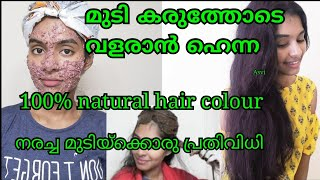 How to prepare henna for hair growth|Remedy for grey hair|100%natural hair colour|Malayalam|Asvi
