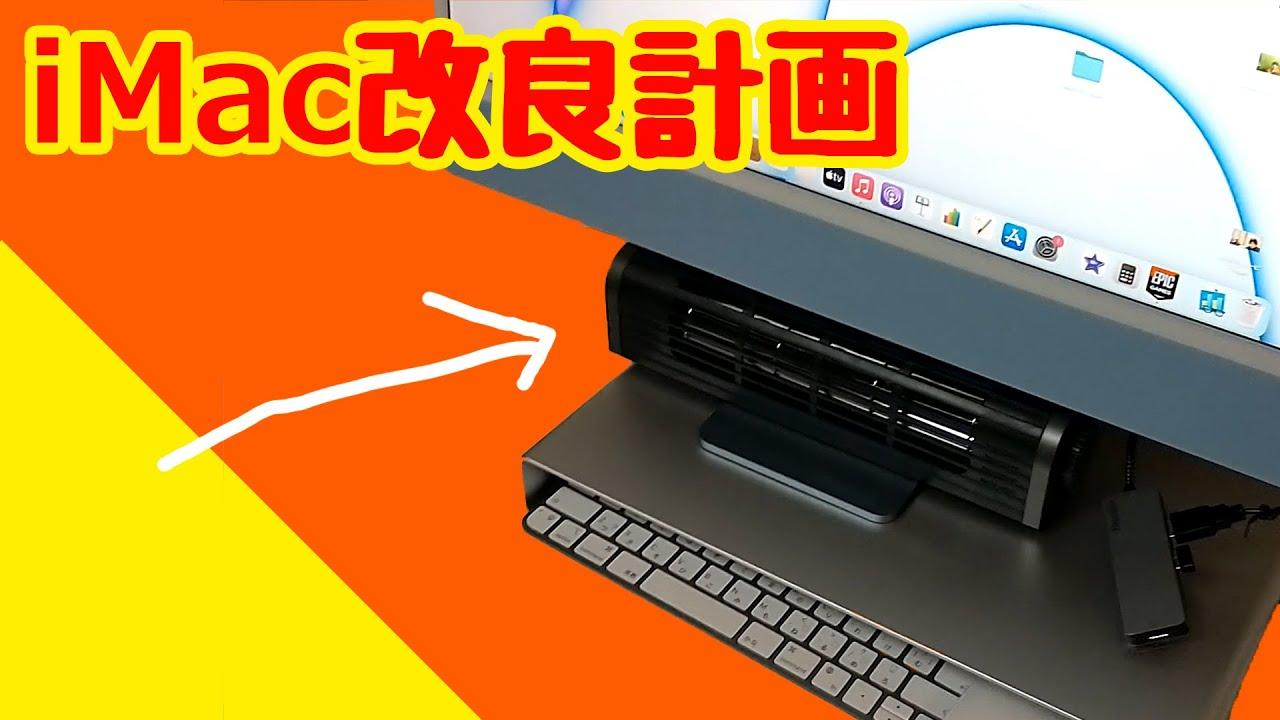 サイズぴったりな冷却ファン!【M1 iMac 24インチ】に空冷ファンを取り付けてみた。