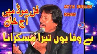 Bewafa You Tera Muskurana Bhol Jany Atta Ullah Khan Esa Khelvi Kothi Show 2011 RK Production