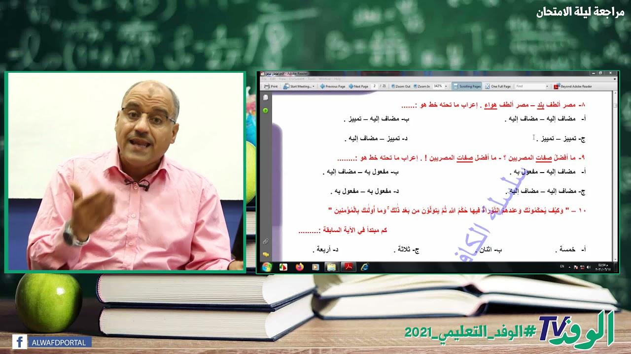 مراجعة ليلة الامتحان في اللغة العربية للصف الثالث الثانوي 2021  - 22:55-2021 / 6 / 21