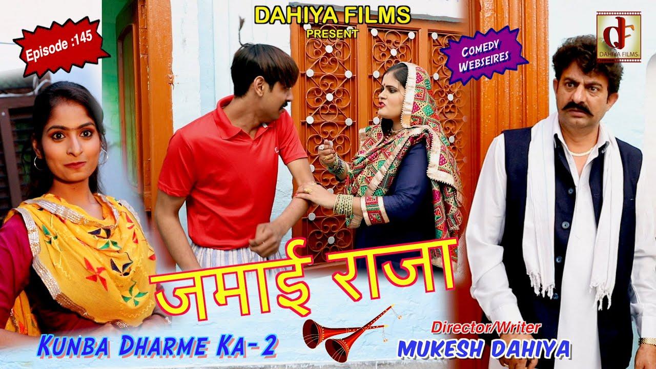 Episode: 145 जमाई राजा # Mukesh Dahiya # Comedy # Haryanvi Web Series # DAHIYA FILMS