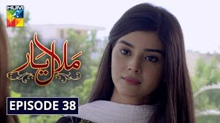 Malaal e Yaar Episode 38 HUM TV Drama 18 December 2019