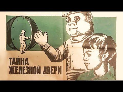 Тайна железной двери мультфильм