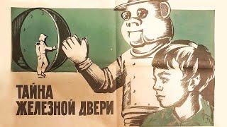 Тайна железной двери 1970 Семейный приключенческий фильм