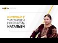 Бизнес на торговых площадках: отзыв участницы практикума Натальи