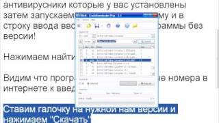 Взлом компьютерных программ, софта.avi(Видео как инструкция по регистрации компьютерных программ!, 2010-05-20T21:10:11.000Z)