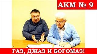 ''ГАЗ, ДЖАЗ И БОГОМАЗ'' АКМ выпуск № 9