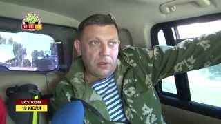 Один день с Александром Захарченко. Эксклюзив