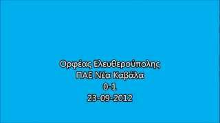 Ορφέας Ελευθερούπολης-ΠΑΕ ΝΕΑ ΚΑΒΑΛΑ (kavalawebnews.gr).avi
