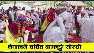नेपालमै चर्चित बाग्लुङ्ग दगाको सोरठी नाच    Treditional Sorathi dance baglung