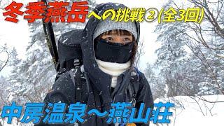 【冬の燕岳②】燕山荘を目指して雪山登山!マイナス10℃の過酷な環境でカメラダウン!?