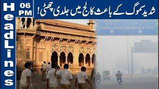 College Closed Early Due To Smog | 06 PM Headlines | 21 Nov 2019 | Lahore News