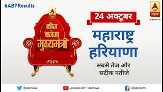 ABP News Live: Maharashtra में NDA आगे, Haryana में बदल रहे हैं आंकड़े, बड़ी कवरेज LIVE #ABPResults