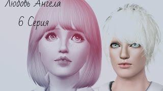 "The Sims 3:Сериал ""Любовь Ангела"" от Studio Domedzi (6 Серия)"