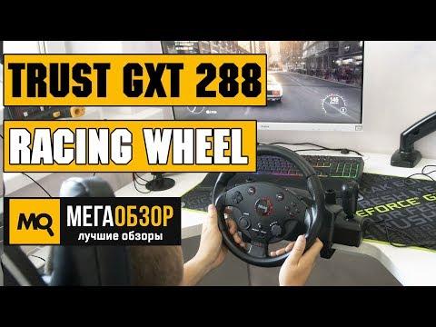 Trust GXT 288 Racing Wheel обзор игрового руля