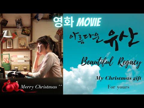 """[힐링무비]heart-warming-movie-""""beautiful-legacy""""-(english-sub.)-영화-""""아름다운-유산""""-,-""""di-sản-xinh-đẹp"""""""