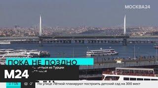 Отдыхающим в Турции россиянам посоветовали как можно скорее вернуться на родину - Москва 24