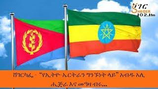 """Sheger Cafe - on  Ethio - Eritrea issues ሸገርካፌ -  """"የኢትዮ-ኤርትራን ግንኙነት ላይ"""" አብዱ አሊ ሒጅራ እና መዓዛ ብሩ"""