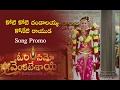 Koti Koti Dhandalayya Koneti Rayuda Video Song  | Nagarjuna | Om Namo Venkatesaya