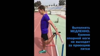 Разминочные барьерные упражнения