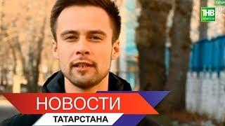 Новости Татарстана 09/04/19 ТНВ