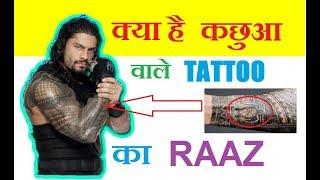 क्या है Roman Reigns  के कछुआ वाले Tattoo  के पीछे की पूरी कहानी