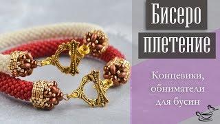 БИСЕРОПЛЕТЕНИЕ: Концевики, Обниматели для бусин | TUTORIAL: Bead Crochet Rope And Bead Caps
