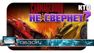 видео Скачать Carmageddon на андроид бесплатно / Кармагедон