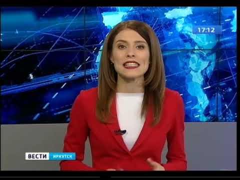 Выпуск «Вести Иркутск» 14 01 2020 1700