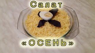 """Салат """"Осень"""" с копченой курицей и сыром слоеный.Легко готовить."""