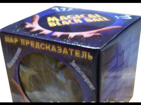Шар-предсказатель Magic Ball 8. Цена