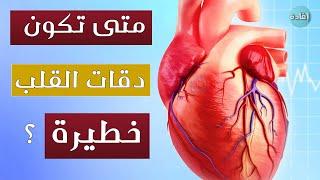 متى تكون دقات القلب خطيرة ؟ screenshot 4