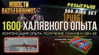 QBU-88 И ХАЛЯВНЫЕ 1600 ОПЫТА - ОБНОВЛЕНИЕ PUBG / PLAYERUNKNOWN'S BATTLEGROUNDS ( 14.07.2018 )