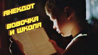 Shorts Анекдот ВОВОЧКА И ШКОЛА короткиевидео анекдот