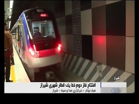 Iran made Shiraz city first metro line operating, phase two فاز دوم خط يك متروي شيراز ايران