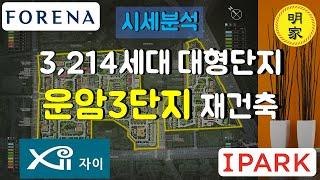 광주광역시 운암3단지 …