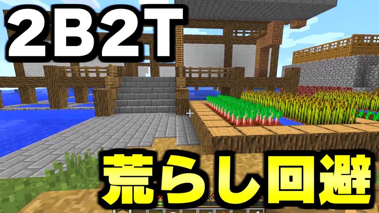 【マイクラ】無法サーバー2b2tで10年ぶりに発見された村を荒らしから守ります。【Minecraft】