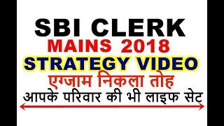 SBI CLERK MAINS PREPARATION 2018 || SBI CLERK MAINS STRATEGY 2018 || SYLLABUS || PATTERN