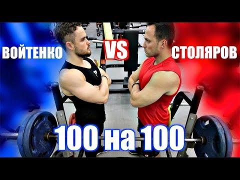 ЖИМ 100 кг на 100 РАЗ (ВОЙТЕНКО VS СТОЛЯРОВ)