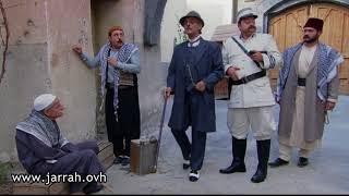 باب الحارة - مأمون بيك فات عالحارة مع ابو جودت ! وين رجال حارة الضبع ؟ محمد خير جراح