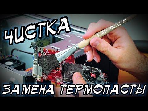 Чистка компьютера. Замена термопасты на процессоре и видеокарте