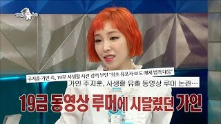 【TVPP】Gain(Brown Eyed Girls) - About her video rumor,  가인(브아…