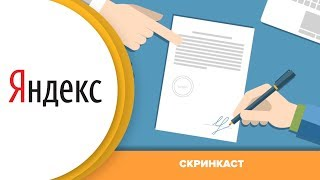 Яндекс Такси. Видео инструкция.(, 2016-02-10T09:06:10.000Z)