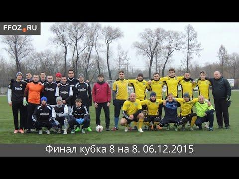 Финал кубка 8 на 8.  Озерецкий - Строй Дом. Серия пенальти